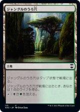 ジャングルのうろ穴/Jungle Hollow 【日本語版】 [KHC-土地C]