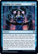 星界の瞥見/Glimpse the Cosmos 【英語版】 [KHM-青U]