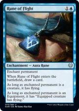 飛行のルーン/Rune of Flight 【英語版】 [KHM-青U]