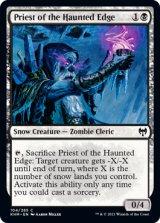 死霊堤の司祭/Priest of the Haunted Edge 【英語版】 [KHM-黒C]