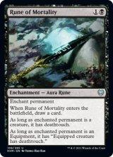 厄害のルーン/Rune of Mortality 【英語版】 [KHM-黒U]