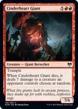 燃え心臓の巨人/Cinderheart Giant 【英語版】 [KHM-赤C]