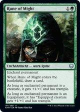 強力のルーン/Rune of Might 【英語版】 [KHM-緑U]