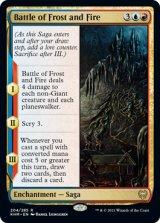 【予約】霜と火の戦い/Battle of Frost and Fire 【英語版】 [KHM-金R]