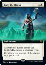 兵員の結集/Rally the Ranks (拡張アート版) 【英語版】 [KHM-白R]