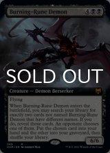 【予約】燃えルーンの悪魔/Burning-Rune Demon (拡張アート版) 【英語版】 [KHM-黒MR]