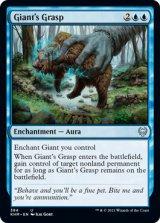 巨人の掌握/Giant's Grasp 【英語版】 [KHM-青U]