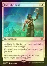 [FOIL] 兵員の結集/Rally the Ranks 【英語版】 [KHM-白R]