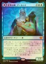 [FOIL] 星界の神、アールンド/Alrund, God of the Cosmos 【日本語版】 [KHM-青MR]
