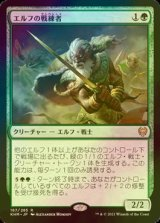 [FOIL] エルフの戦練者/Elvish Warmaster 【日本語版】 [KHM-緑R]