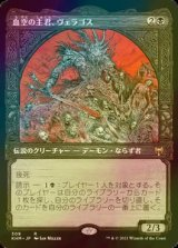 [FOIL] 血空の主君、ヴェラゴス/Varragoth, Bloodsky Sire (ショーケース版) 【日本語版】 [KHM-黒R]