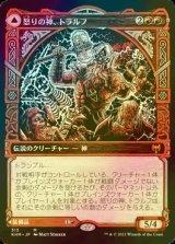 [FOIL] 怒りの神、トラルフ/Toralf, God of Fury (ショーケース版) 【日本語版】 [KHM-赤MR]
