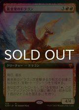 [FOIL] 黄金架のドラゴン/Goldspan Dragon (拡張アート版) 【日本語版】 [KHM-赤MR]