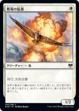戦場の猛禽/Battlefield Raptor 【日本語版】 [KHM-白C]