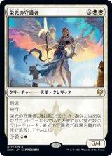 【予約】栄光の守護者/Glorious Protector 【日本語版】 [KHM-白R]