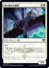 神の間の守護獣/Gods' Hall Guardian 【日本語版】 [KHM-白C]