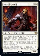 ルーン鍛えの勇者/Runeforge Champion 【日本語版】 [KHM-白R]