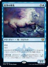 星界の軍馬/Cosmos Charger 【日本語版】 [KHM-青R]