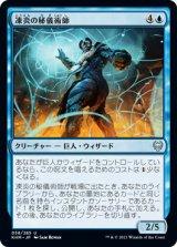 凍炎の秘儀術師/Frostpyre Arcanist 【日本語版】 [KHM-青U]
