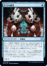 巨人の護符/Giant's Amulet 【日本語版】 [KHM-青U]