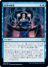 星界の瞥見/Glimpse the Cosmos 【日本語版】 [KHM-青U]