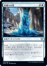 氷縛りの柱/Icebind Pillar 【日本語版】 [KHM-青U]