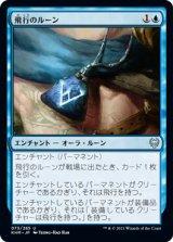 飛行のルーン/Rune of Flight 【日本語版】 [KHM-青U]