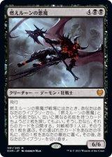 【予約】燃えルーンの悪魔/Burning-Rune Demon 【日本語版】 [KHM-黒MR]