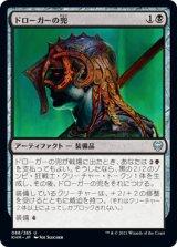 ドローガーの兜/Draugr's Helm 【日本語版】 [KHM-黒U]