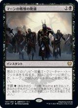 マーンの戦慄の隆盛/Rise of the Dread Marn 【日本語版】 [KHM-黒R]