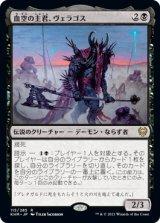 血空の主君、ヴェラゴス/Varragoth, Bloodsky Sire 【日本語版】 [KHM-黒R]