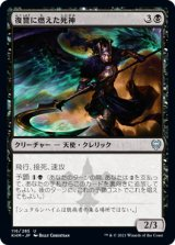 復讐に燃えた死神/Vengeful Reaper 【日本語版】 [KHM-黒U]