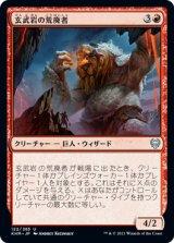 玄武岩の荒廃者/Basalt Ravager 【日本語版】 [KHM-赤U]