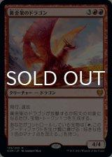 黄金架のドラゴン/Goldspan Dragon 【日本語版】 [KHM-赤MR]