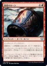 速度のルーン/Rune of Speed 【日本語版】 [KHM-赤U]