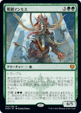 戦闘マンモス/Battle Mammoth 【日本語版】 [KHM-緑MR]