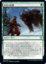 吹雪の乱闘/Blizzard Brawl 【日本語版】 [KHM-緑U]