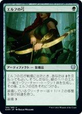 エルフの弓/Elven Bow 【日本語版】 [KHM-緑U]