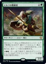 エルフの戦練者/Elvish Warmaster 【日本語版】 [KHM-緑R]