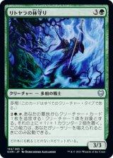 リトヤラの林守り/Littjara Glade-Warden 【日本語版】 [KHM-緑U]