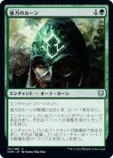 強力のルーン/Rune of Might 【日本語版】 [KHM-緑U]