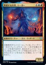 氷結する火炎、エーガー/Aegar, the Freezing Flame 【日本語版】 [KHM-金U]