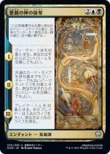 悪戯の神の強奪/The Trickster-God's Heist 【日本語版】 [KHM-金U]