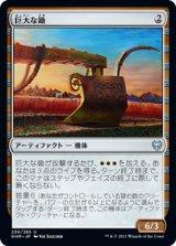 巨大な鋤/Colossal Plow 【日本語版】 [KHM-灰U]