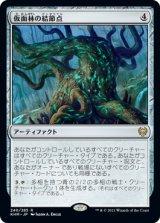 仮面林の結節点/Maskwood Nexus 【日本語版】 [KHM-灰R]