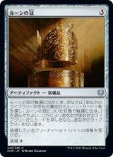 ルーンの冠/Runed Crown 【日本語版】 [KHM-灰U]