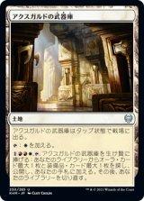 アクスガルドの武器庫/Axgard Armory 【日本語版】 [KHM-土地U]