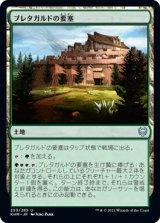 ブレタガルドの要塞/Bretagard Stronghold 【日本語版】 [KHM-土地U]
