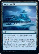 【予約】カーフェルの港/Port of Karfell 【日本語版】 [KHM-土地U]