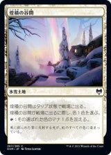 【予約】煌積の谷間/Shimmerdrift Vale 【日本語版】 [KHM-土地C]